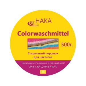 порошок для цветного - пробник